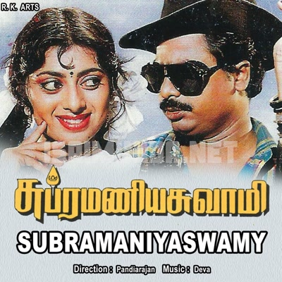 Subramaniya Swamy Movie Poster