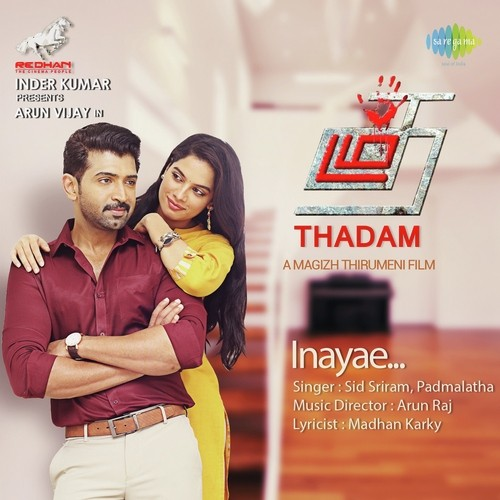 Thadam Movie Poster