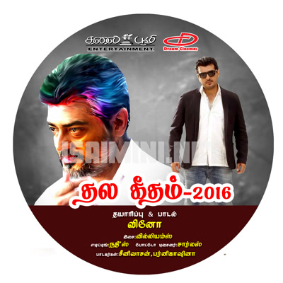 Thala Geetham 2016 Movie Poster