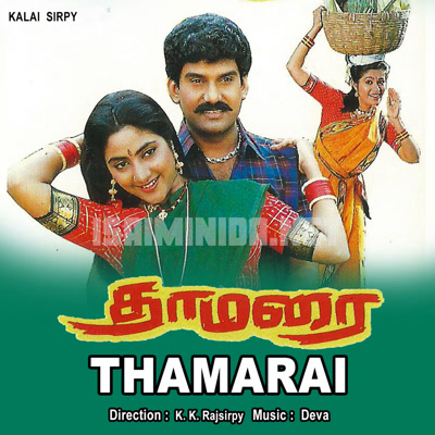 Thamarai Movie Poster