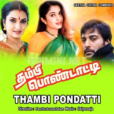 Thambi Pondatti Movie Poster