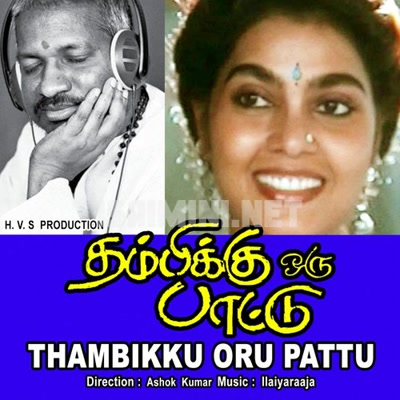 Thambikku Oru Pattu Movie Poster