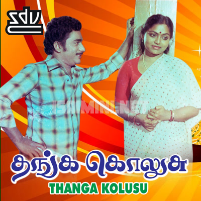 Thanga Kolusu Movie Poster