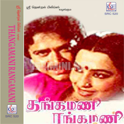 Thangamani Rangamani Movie Poster