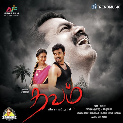 Thavam Movie Poster