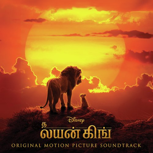 The Lion King (Tamil) Movie Poster
