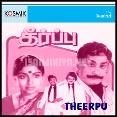 Theerpu Movie Poster
