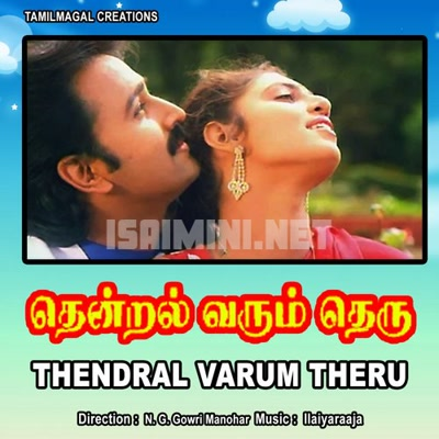 Thendral Varum Theru Movie Poster