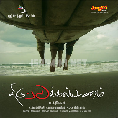Thiruttu Kalyanam Movie Poster