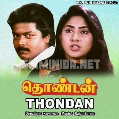 Thondan (1995) Movie Poster