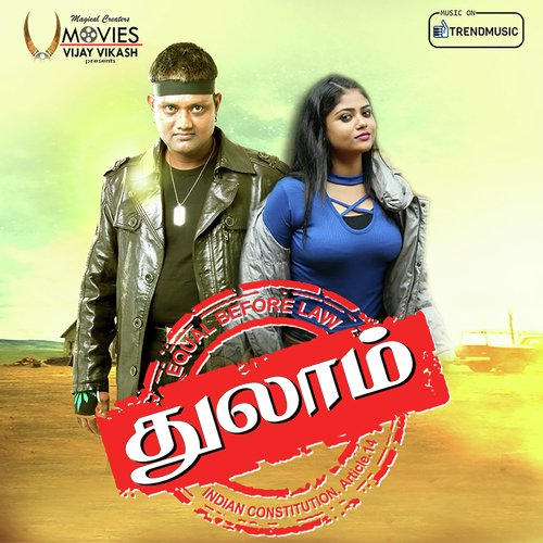 Thulam Movie Poster