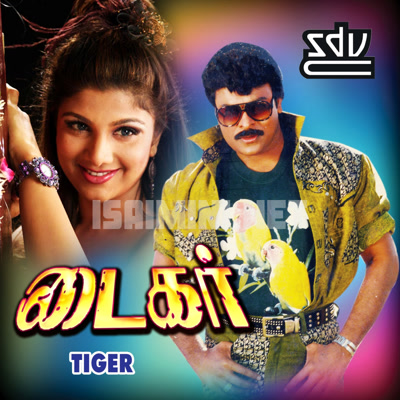 Tiger Movie Poster
