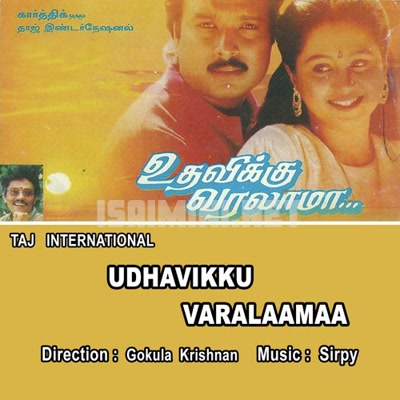 Udhavikku Varalaamaa Movie Poster