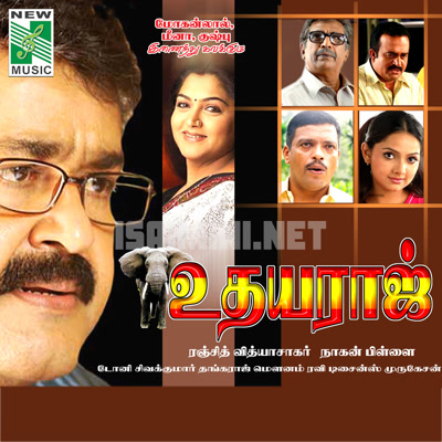 Udhayaraj Movie Poster