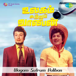 Ulagam Sutrum Valiban Movie Poster