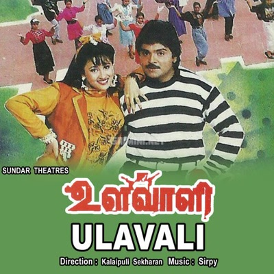 Ulavali Movie Poster