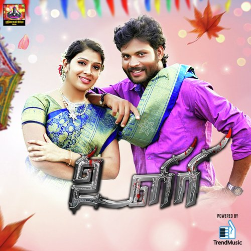 Uliri Movie Poster