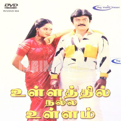 Ullathil Nalla Ullam Movie Poster