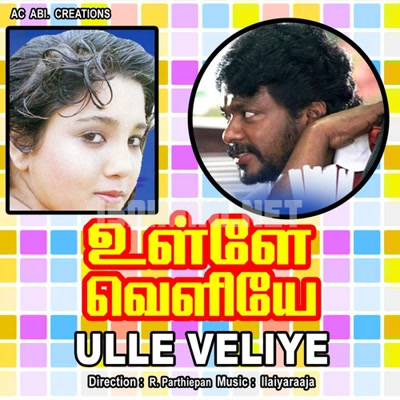 Ulle Veliye Movie Poster