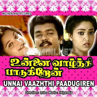 Unnai Vaazhthi Paadugiren Movie Poster