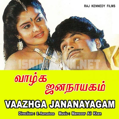 Vaazhga Jananayagam Movie Poster