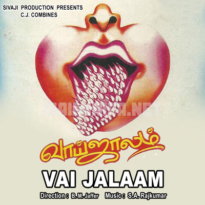 Vai Jalaam Movie Poster
