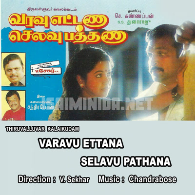 Varavu Ettana Selavu Pathana Movie Poster