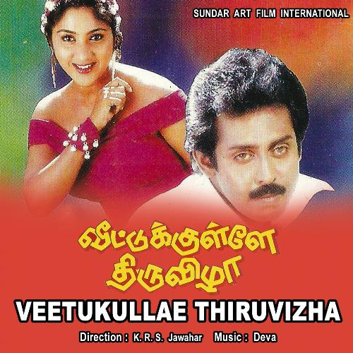 Veetukullae Thiruvizha Movie Poster
