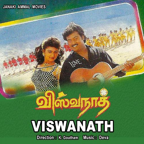 Viswanath Movie Poster