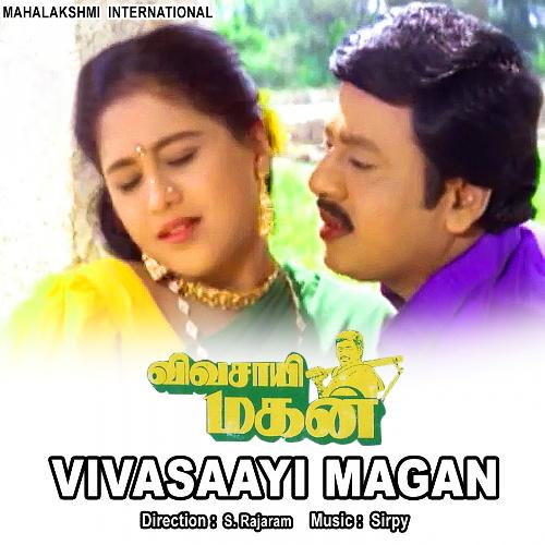 Vivasaayi Magan Movie Poster