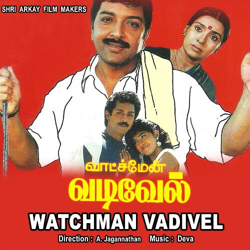Watchman Vadivel Movie Poster
