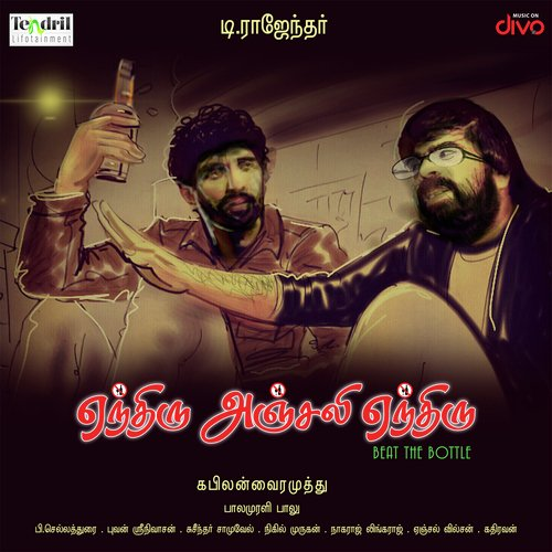 Yenthiru Anjali Yenthiru Movie Poster